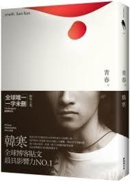 散文集:青春