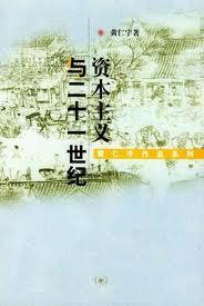 黄仁宇:《资本主义与二十一世纪 》