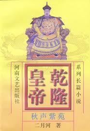 office2017官方下载 破解乾隆皇帝- 小说在线阅读- 二月河- 努努书坊遮天台灣官方