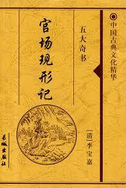 [牛氏整理 佳作共赏]中国名著 古今百篇 (41一60) - 牛眼看人 - 牛眼看人,清浊自分,铮骨柔肠,亦武亦文。