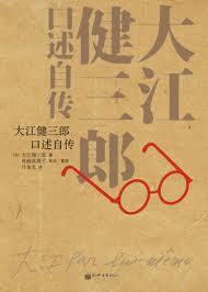 大江健三郎口述自传 - 老张头 - 老张家