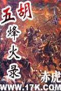 赤虎作品集- 小说在线阅读- 努努书坊